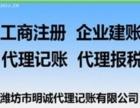 潍坊代办道路运输许可证,个体户营业执照,卫生许可证