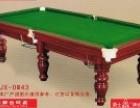 重庆台球桌厂家直销 台球桌厂家批发价格 一台起售 现货供应