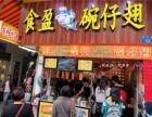 香港食盈碗仔翅加盟费