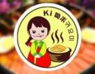 ki哟米韩国年糕火锅加盟
