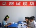 2018年杭州考普通话报名