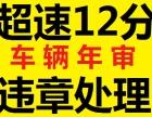 武汉市汉阳车辆年审-异地委托书-车辆年检-违章咨询