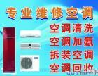 多年空调拆装移机师傅 温州黄龙-水心-鞋都 空调拆装移机