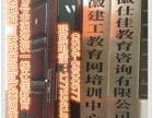 安徽安庆造价员实操培训名师培训
