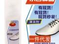 小白神器批发助你清洁小白鞋