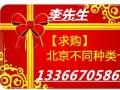 全北京最正规回收电影卡蛋糕卡购物卡商场卡福卡京东中欣美通卡