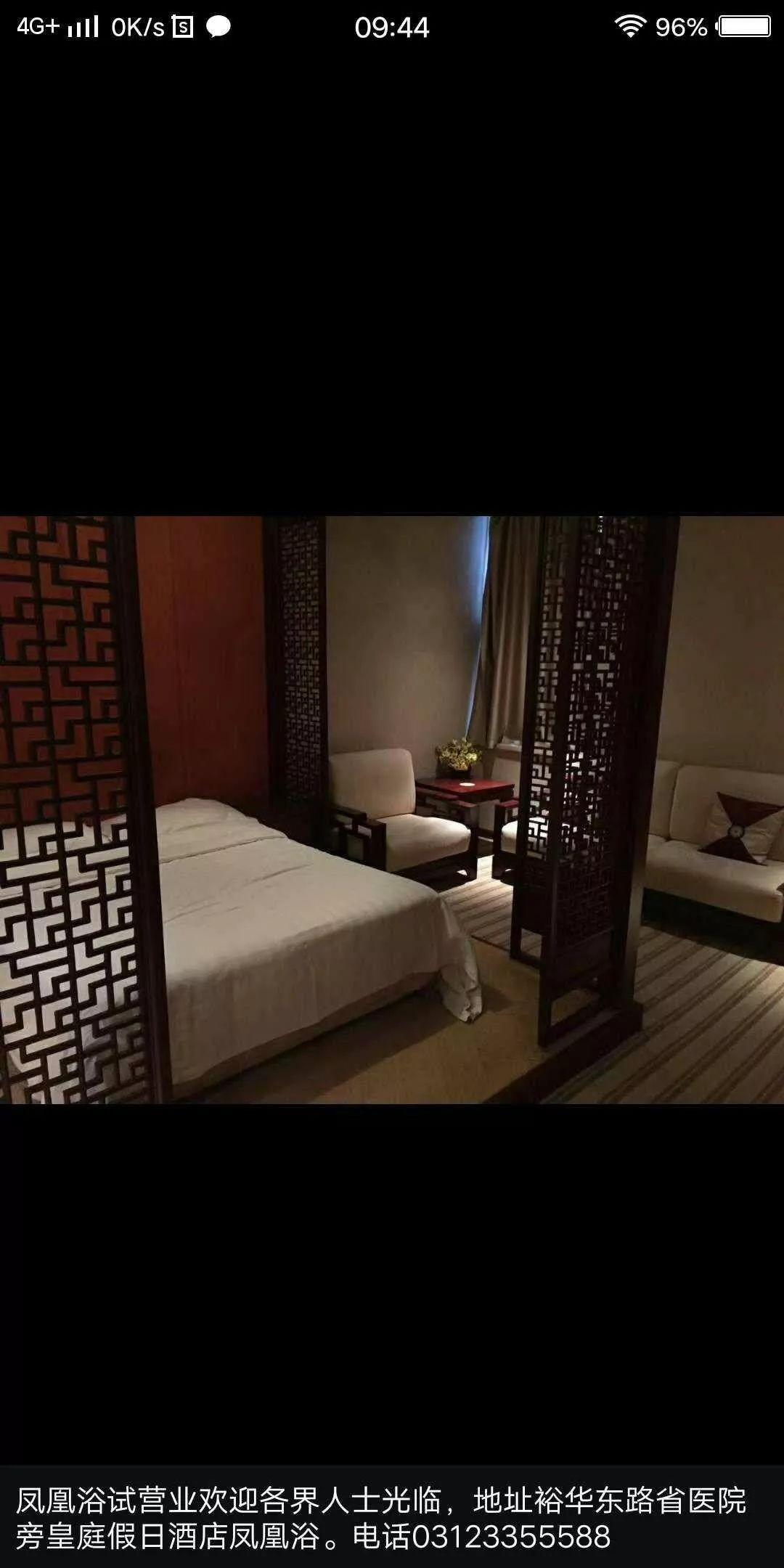 (同城)省医院西侧凰庭假日酒店营业中洗浴中心转租