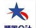 顺鑫会计接受委托依法为您提供优质涉税代理服务