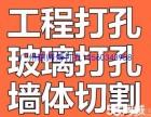 广州市 大东 水钻打孔