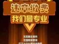 【超级车管家】加盟官网/加盟费用/项目详情