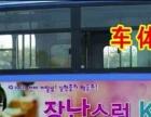 承揽哈市内所有公交车内外广告宣传