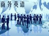 广州哪里有专业的商务英语培训学校