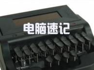 湘潭现场会议专业速记 录音速录整理