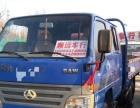 北京牌旗铃顺远车行出售二手货车