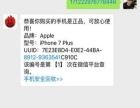 出售苹果7plus 128g