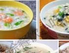 潮汕哪有小吃培训 带鱼粥怎么做 好前途餐饮小吃培训