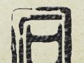 耕石酿名斋(宝宝、公司、项目)