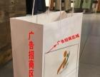 大型卖场购物袋主体位置招租0.38元/个