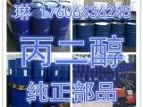 丙二醇生产厂家价格