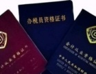 扬州永煜财务 工商注册 营业执照办理代理记账等