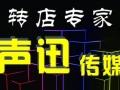 太和县水上商场旁营业中冷饮店转让(声迅传媒免费介绍