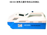 HD300便携式 药探测仪/
