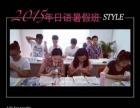 日语2017年暑假班