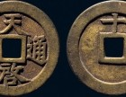 重慶市古董古玩鑒定交易中心