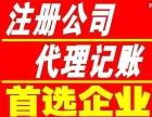 珠海工商注册公司注册