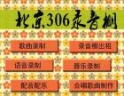 北京录音师培训混音师培训音乐制作人培训