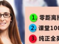 珠海少儿英语培训就来珠海话式英语学校