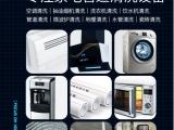 智清杰-A88家電管道二合一清洗設備