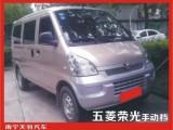 汽车出租 优惠服务,五菱宏光S,宝骏730