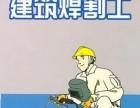 上海建筑电焊工证到期怎么办,焊工高级证报名