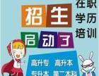 2019年济南函授大专,专升本报名,有哪些优势呢!