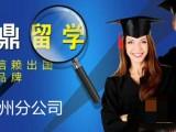 赢鼎留学鄂州分公司招生