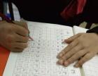 书写人生专业书法培训(阳光花园校区)