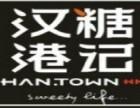 汉糖港记茶餐厅 重庆加盟详情-加盟条件-加盟怎么样