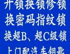 天津开汽车锁电话开门锁丨 天津开密码锁电话 丨安装密码锁10
