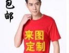 玉林广告衫文化衫广告帽广告马甲批发定制,印logo