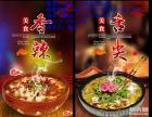 加盟上海品威餐饮 开个赚钱的酸菜鱼火锅店