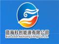 蓝海科创能源加盟