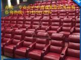 广东电影院沙发供应商 主题影院沙发 家庭影院沙发图片