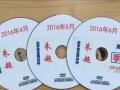低价转益盟益学堂朱超2016年高级课季课DVD光盘