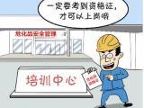 深圳什么时候能报名危化品安全管理人员证