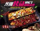 烤鱼加盟店排行榜/龙潮酒吧风情烤鱼店/烤鱼加盟信息