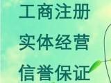鄭州工商注冊執照代辦 鄭州稅務代理 代理記賬小規模150元起