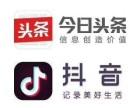 天津抖音广告服务电话,抖音广告推广开户电话