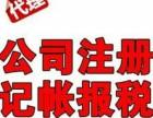 伊春上甘岭工商注册流程|伊春代理记账公司