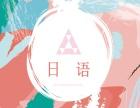 哈尔滨专业日语培训学校